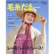 毛糸だま No.190(2021年夏号)(Let's Knit series) [ムックその他]