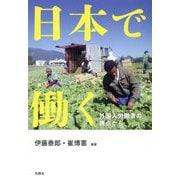 日本で働く―外国人労働者の視点から [単行本]