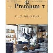 &Premium(アンドプレミアム) 2021年 07月号 [雑誌]
