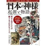 日本の神様 起源と物語(TJMOOK) [ムックその他]