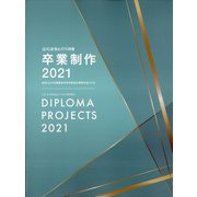 卒業制作2021 別冊近代建築 2021年 06月号 [雑誌]