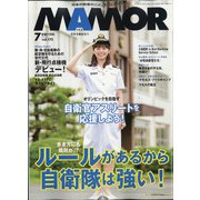 MAMOR (マモル) 2021年 07月号 [雑誌]