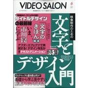 ビデオ SALON (サロン) 2021年 06月号 [雑誌]