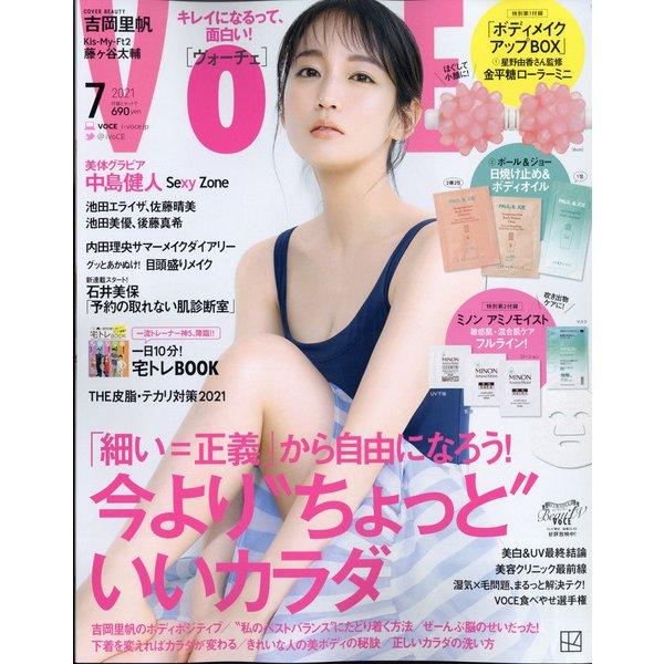 VoCE (ヴォーチェ) 2021年 07月号 [雑誌]