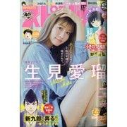 ビッグコミックスピリッツ 2021年 5/31号 [雑誌]
