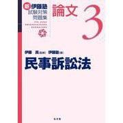 新伊藤塾試験対策問題集:論文〈3〉民事訴訟法 [全集叢書]