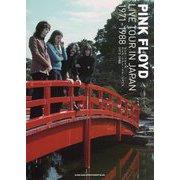 ピンク・フロイド ライヴ・ツアー・イン・ジャパン1971-1988 [単行本]