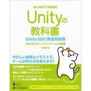 Unityの教科書 Unity2021完全対応版―2D&3Dスマートフォンゲーム入門講座 [単行本]