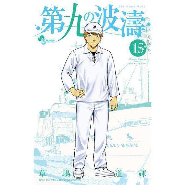 第九の波濤<15>(少年サンデーコミックス) [コミック]