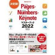 Pages・Numbers・Keynoteマスターブック〈2022〉(Mac Fan BOOKS) [単行本]