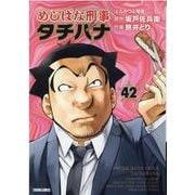 めしばな刑事タチバナ 42(トクマコミックス) [コミック]