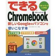 できるChromebook 新しいGoogleのパソコンを使いこなす本(できるシリーズ) [単行本]