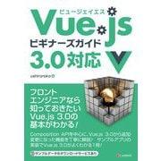 Vue.jsビギナーズガイド 3.x対応 [単行本]
