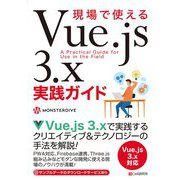現場で使えるVue.js 3.x実践ガイド [単行本]