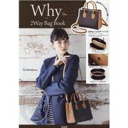 Why 2Way Bag Book [ムックその他]