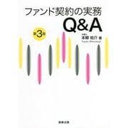 ファンド契約の実務Q&A 第3版 [単行本]