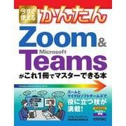 今すぐ使えるかんたん Zoom & Microsoft Teamsがこれ1冊でマスターできる本(今すぐ使えるかんたんシリーズ) [単行本]