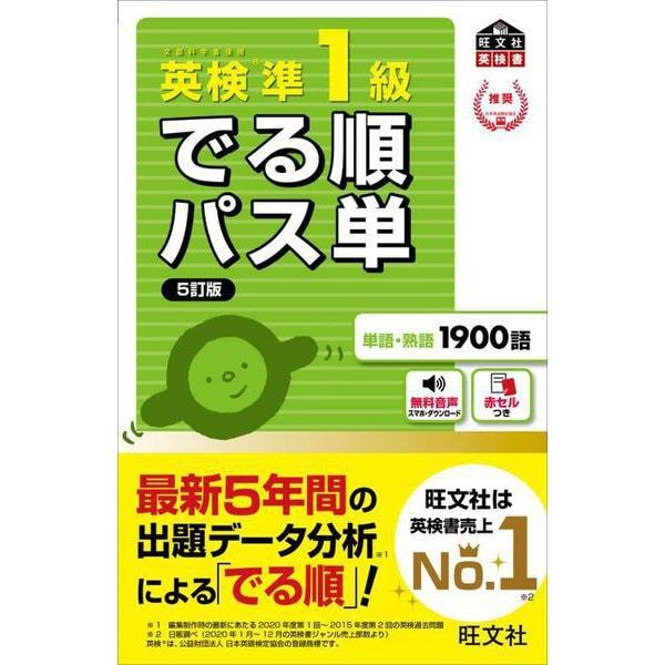 英検準1級でる順パス単 5訂版 (旺文社英検書) [単行本]