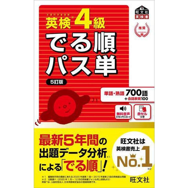 英検4級でる順パス単 5訂版 (旺文社英検書) [単行本]