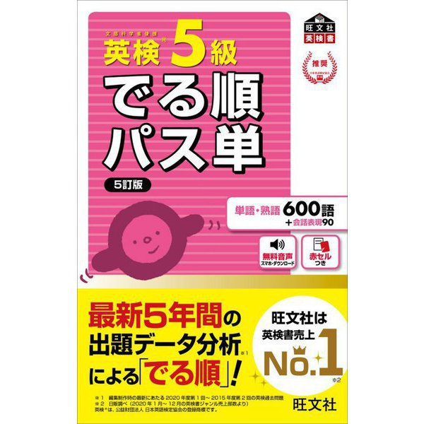 英検5級でる順パス単 5訂版 (旺文社英検書) [単行本]
