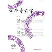 日本考古学 52号(日本考古学) [全集叢書]