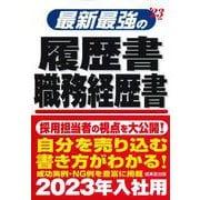 最新最強の履歴書・職務経歴書 '23年版 [単行本]