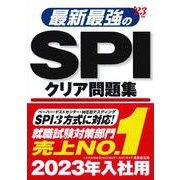 最新最強のSPIクリア問題集 '23年版 [単行本]