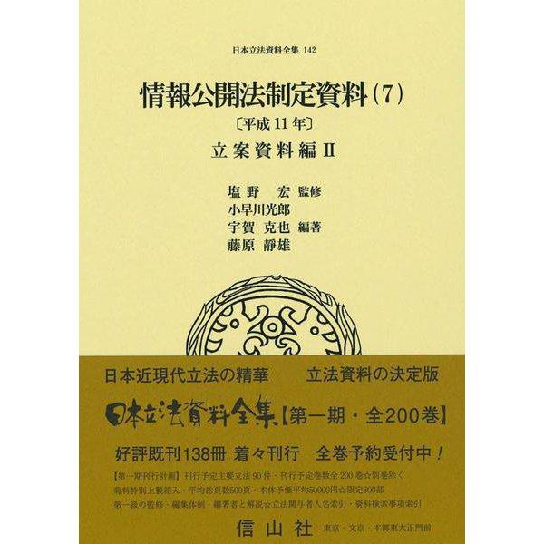 情報公開法制定資料(7)〔平成11年〕-立案資料編Ⅱ(日本立法資料全集<142>) [全集叢書]