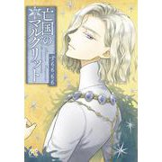 亡国のマルグリット  7<7>(プリンセス・コミックス) [コミック]