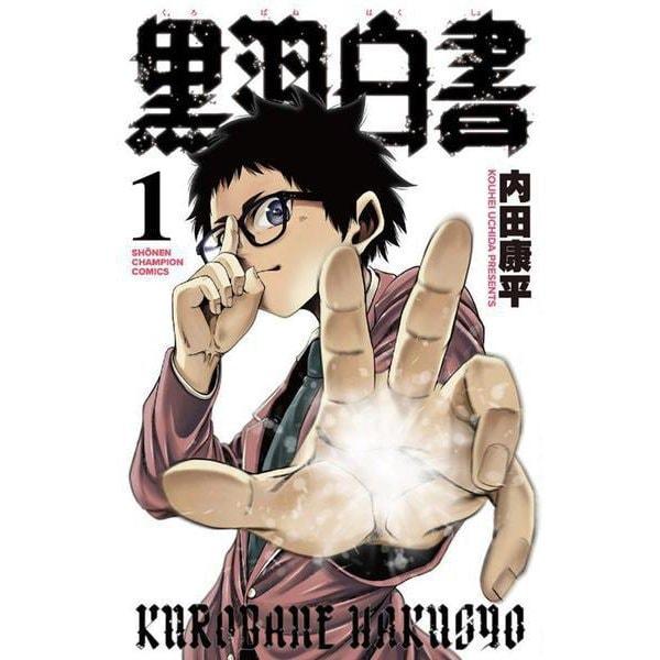 黒羽白書  1<1>(少年チャンピオン・コミックス) [コミック]