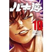 バキ道  10<10>(少年チャンピオン・コミックス) [コミック]