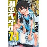 弱虫ペダル  73<73>(少年チャンピオン・コミックス) [コミック]