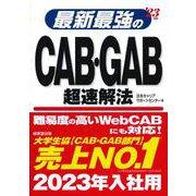 最新最強のCAB・GAB超速解法 '23年版 [単行本]