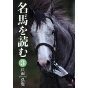 名馬を読む〈3〉 [単行本]