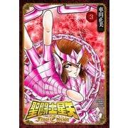 聖闘士星矢 Final Edition  3<3>(少年チャンピオン・コミックス・エクストラ) [コミック]