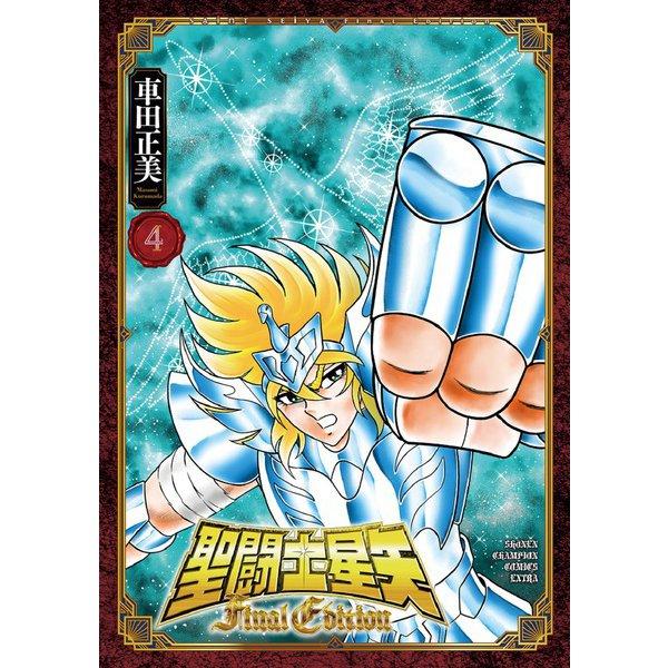 聖闘士星矢 Final Edition  4<4>(少年チャンピオン・コミックス・エクストラ) [コミック]