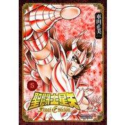 聖闘士星矢 Final Edition  5<5>(少年チャンピオン・コミックス・エクストラ) [コミック]