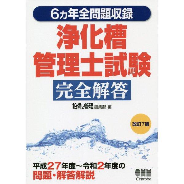 6ヵ年全問題収録 浄化槽管理士試験完全解答 改訂7版 [単行本]