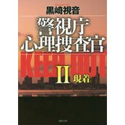 警視庁心理捜査官 KEEP OUT〈2〉現着 新装版 (徳間文庫) [文庫]