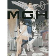 M.G.H. 楽園の鏡像(徳間文庫) [文庫]
