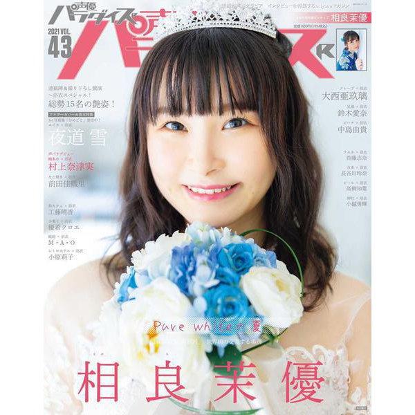 声優パラダイスR Vol.43(AKITA DXシリーズ) [ムックその他]