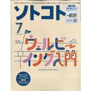 SOTOKOTO(ソトコト) 2021年 07月号 [雑誌]