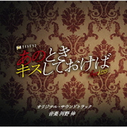テレビ朝日系金曜ナイトドラマ あのときキスしておけば オリジナル・サウンドトラック