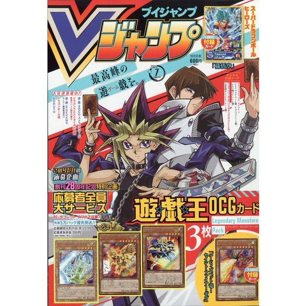 V (ブイ) ジャンプ 2021年 07月号 [雑誌]