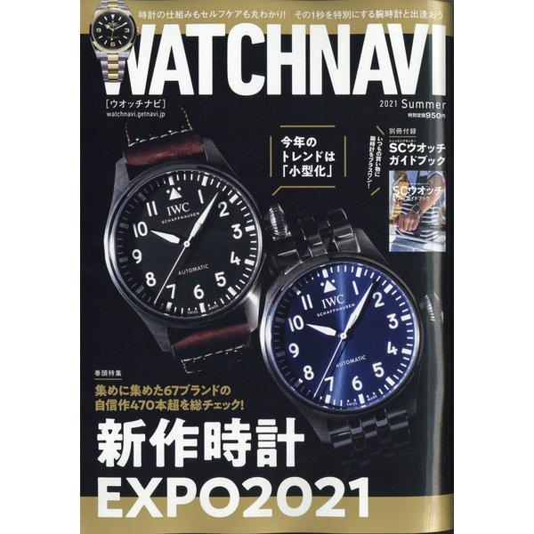 WATCH NAVI (ウォッチナビ) 2021年 07月号 [雑誌]