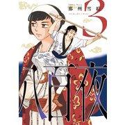 八百夜(3)(ウィングス・コミックス) [コミック]