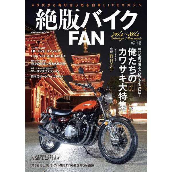 絶版バイクFAN Vol.12(コスミックムック) [ムックその他]