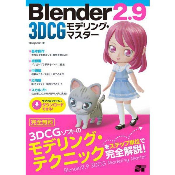 Blender 2.9 3DCGモデリング・マスター [単行本]