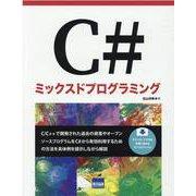 C#ミックスドプログラミング [単行本]