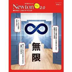 Newtonライト2.0 無限(Newtonライト2.0-Newtonライト2.0) [ムックその他]